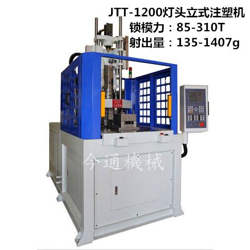 JTT一1200灯头立式注塑机